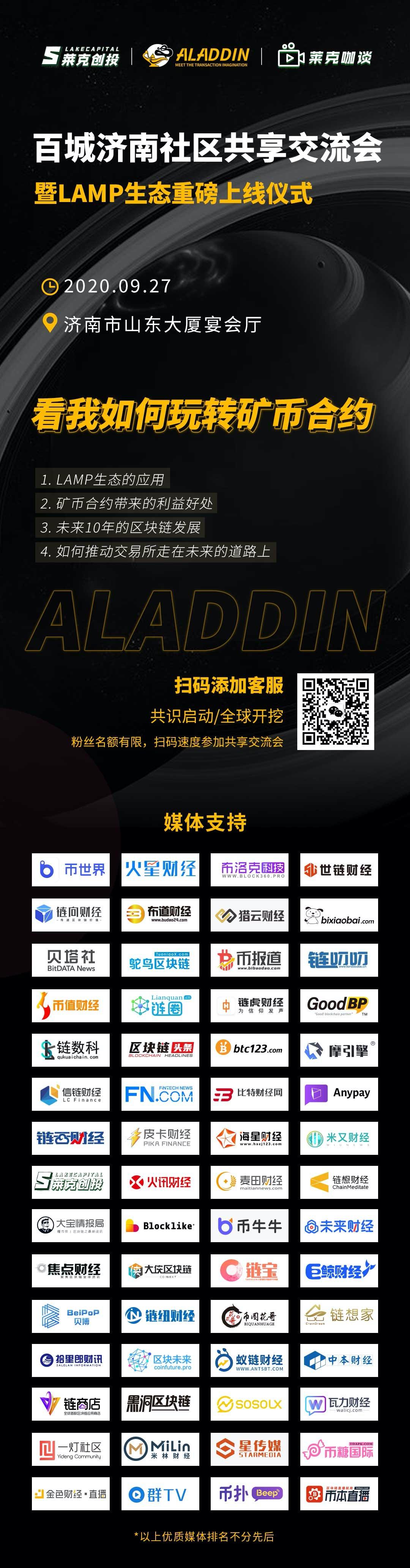 百城济南社区粉丝共享交流会圆满落幕图3